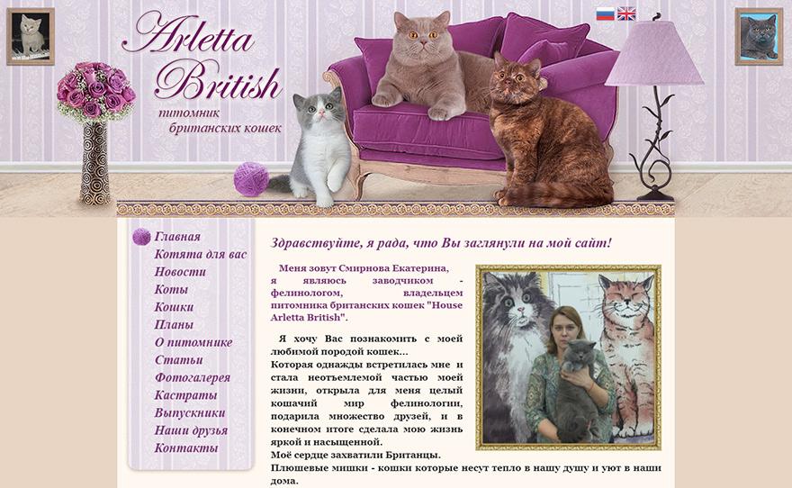 Создание сайта о кошках видеоуроки по созданию сайта на ucoz